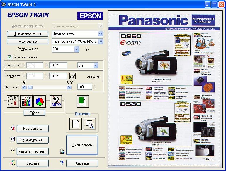 программа для сканирования эпсон скачать - фото 9