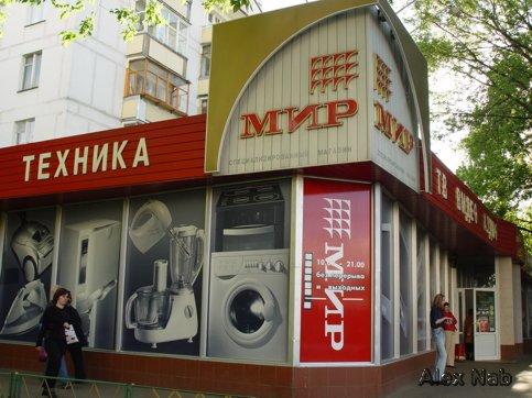 """7. Магазин """"МИР в Перово"""""""