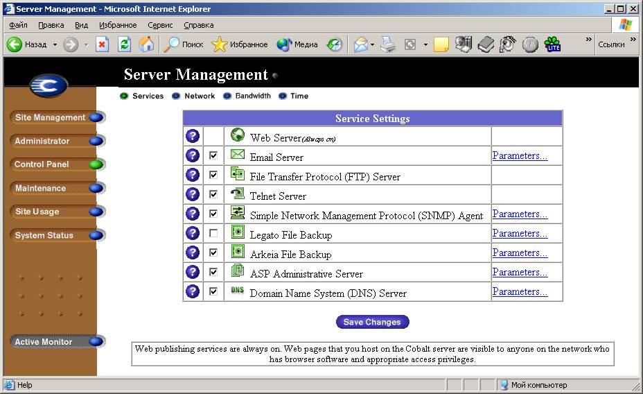 Как сделать доступ к серверу dns